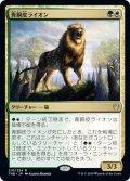 【JPN】青銅皮ライオン/Bronzehide Lion[MTG_THB_210R]