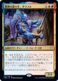 【JPN】驚異の造り手、ダラコス/Dalakos, Crafter of Wonders[MTG_THB_212R]