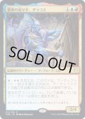 【JPN】★Foil★驚異の造り手、ダラコス/Dalakos, Crafter of Wonders[MTG_THB_212R]