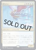 【JPN】★Foil★夢さらい/Dream Trawler[MTG_THB_214R]