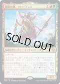 【JPN】★Foil★運命の神、クローティス/Klothys, God of Destiny[MTG_THB_220M]