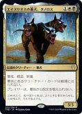 【JPN】エイスリオスの番犬、クノロス/Kunoros, Hound of Athreos[MTG_THB_222R]