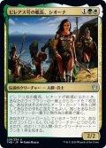 【JPN】ピレアス号の艦長、シオーナ/Siona, Captain of the Pyleas[MTG_THB_226U]