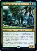 【JPN】自然の怒りのタイタン、ウーロ/Uro, Titan of Nature's Wrath[MTG_THB_229M]