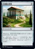 【JPN】★Foil★万神殿の祭壇/Altar of the Pantheon[MTG_THB_231C]