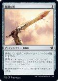 【JPN】青銅の剣/Bronze Sword[MTG_THB_232C]