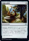 【JPN】幻惑する竪琴/Entrancing Lyre[MTG_THB_233U]