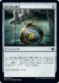 【JPN】旅行者の護符/Traveler's Amulet[MTG_THB_240C]