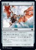 【JPN】★Foil★傲慢の翼/Wings of Hubris[MTG_THB_241C]