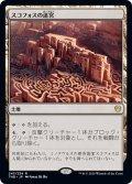 【JPN】スコフォスの迷宮/Labyrinth of Skophos[MTG_THB_243R]