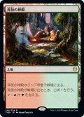 【JPN】奔放の神殿/Temple of Abandon[MTG_THB_244R]