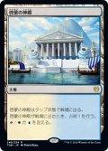 【JPN】啓蒙の神殿/Temple of Enlightenment[MTG_THB_246R]