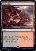 【JPN】悪意の神殿/Temple of Malice[MTG_THB_247R]