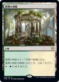 【JPN】豊潤の神殿/Temple of Plenty[MTG_THB_248R]