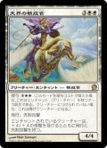 【JPN】天界の執政官/Celestial Archon[MTG_THS_003R]