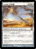 【JPN】ヘリオッドの槍/Spear of Heliod[MTG_THS_033R]