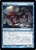 【JPN】船壊しのクラーケン/Shipbreaker Kraken[MTG_THS_063R]