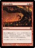 【JPN】神々の憤怒/Anger of the Gods[MTG_THS_112R]