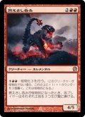 【JPN】燃えさし呑み/Ember Swallower[MTG_THS_120R]