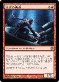 【JPN】迷宮の勇者/Labyrinth Champion[MTG_THS_126R]