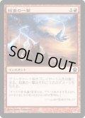 【JPN】稲妻の一撃/Lightning Strike[MTG_THS_127C]