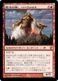 【JPN】鍛冶の神、パーフォロス/Purphoros, God of the Forge[MTG_THS_135M]