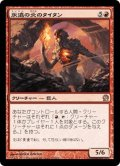【JPN】永遠の炎のタイタン/Titan of Eternal Fire[MTG_THS_144R]