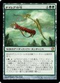 【JPN】ナイレアの弓/Bow of Nylea[MTG_THS_153R]