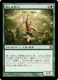 【JPN】恭しき狩人/Reverent Hunter[MTG_THS_173R]