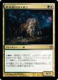 【JPN】羊毛鬣のライオン/Fleecemane Lion[MTG_THS_193R]
