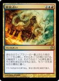 【JPN】蒸気占い/Steam Augury[MTG_THS_205R]
