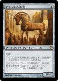 【JPN】アクロスの木馬/Akroan Horse[MTG_THS_210R]