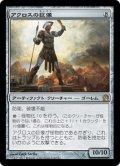【JPN】アクロスの巨像/Colossus of Akros[MTG_THS_214R]