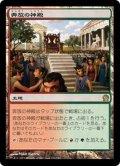 【JPN】奔放の神殿/Temple of Abandon[MTG_THS_224R]