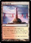 【JPN】凱旋の神殿/Temple of Triumph[MTG_THS_228R]