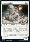 【JPN】アムローの偵察兵/Amrou Scout[MTG_TSR_001C]