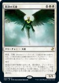 【JPN】救済の天使/Angel of Salvation[MTG_TSR_003R]