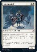 【JPN】ベナリアの騎兵/Benalish Cavalry[MTG_TSR_007C]