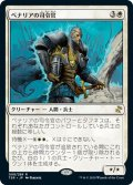 【JPN】ベナリアの司令官/Benalish Commander[MTG_TSR_008R]