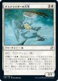 【JPN】ダスクライダーの大隼/Duskrider Peregrine[MTG_TSR_016U]