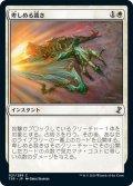 【JPN】卑しめる裁き/Judge Unworthy[MTG_TSR_021C]