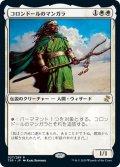 【JPN】コロンドールのマンガラ/Mangara of Corondor[MTG_TSR_027R]