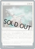 【JPN】★Foil★塵への帰結/Return to Dust[MTG_TSR_037U]