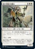 【JPN】裂け目抜けの騎士/Riftmarked Knight[MTG_TSR_038U]