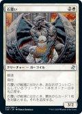 【JPN】石覆い/Stonecloaker[MTG_TSR_045U]
