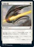 【JPN】太陽の槍/Sunlance[MTG_TSR_047C]