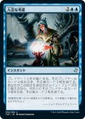 【JPN】入念な考慮/Careful Consideration[MTG_TSR_056U]