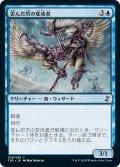 【JPN】歪んだ爪の変成者/Crookclaw Transmuter[MTG_TSR_059C]