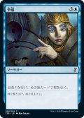 【JPN】予感/Foresee[MTG_TSR_069C]