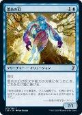 【JPN】霊糸の幻/Gossamer Phantasm[MTG_TSR_070C]